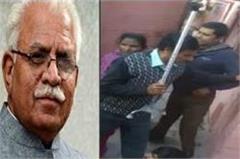 haryana  kurukshetra  suspended policemen  divyanga