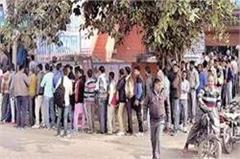 jind  account  bank  people  upset