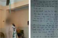 mp girl committed suicide in depression