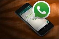bhiwani  whatsapp  chat  introduction  mobile