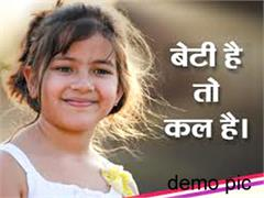 save daughter