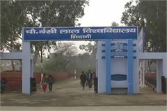 bhiwani as the state science institute will receive new year gift
