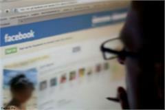 agra student facebook