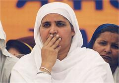 jagir kaur moved court prohibiting sentencing appeal
