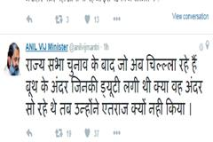 haryana rajya sabha poll anil vij