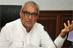 haryana bhupinder singh hooda bjp government rajya sabha election cbi inquiry