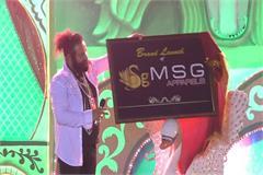 haryana msg apparels sant gurmeet ram rahim singh branding clothing
