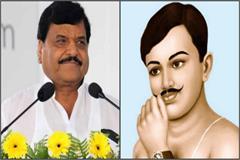 chandrashekhar azad favored socialism system shivpal