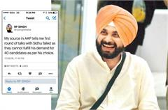 sidhu and aap the deal stuck sought tickets for wife