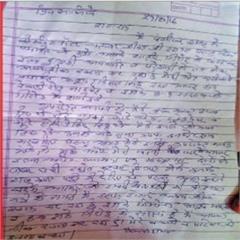 haryana suicide note police