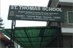 haryana school religion change yamunanagar