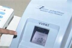 election in vvpat machine to sunlight from danger