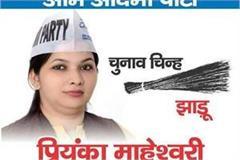 up aam aadmi party shocked fake mayor candidate priyanka maheshwari
