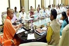 yogi sarkar  s cabinet meeting will be held on several important decisions today