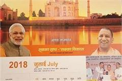 taj mahal found place in yogi sarkar heritage calendar