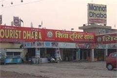 municipal corporation issued notice of dhabas