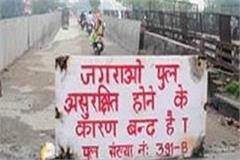 now to run the race of jagraon bridge  to re create unsafe part