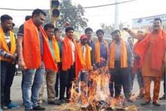shiv sena hind   blows the effigy of terrorism
