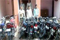 vehicle stolen gang busted  3 arrested including 8 motorcycles