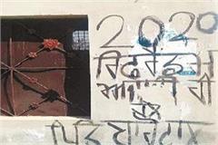 khalistani slogans written on the walls