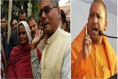 martyr family of cm yogi say in anger get out know why