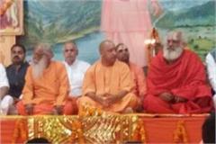 cm yogi commemorates 17th anniversary of mahant mahendra nath yogi