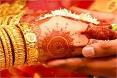 government employees will take dowry then will be action