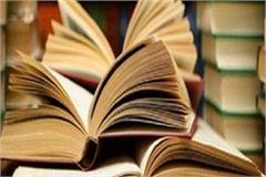 n c e r t  will not be read in primary schools books of