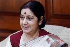 to save indians sushma swaraj help for distressed families