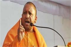 congress wants to share society in the name of caste and religion  yogi