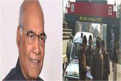president ramnath kovind security arrangement