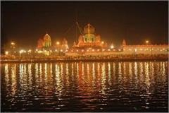 guru gobind singh ji celebrated the first light festival at kapalmochan