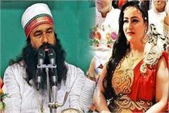 honeypreet desperate to meet ram rahim