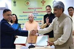 haryana becomes first state in e learning
