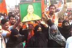 yogi s craze large number of muslim women joining the rally