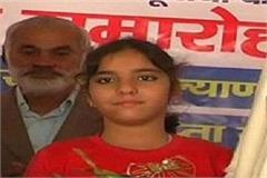 gold medalist ayushy brand ambassador
