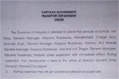 four gm suspended from haryana roadways