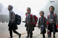 mohali district school will now open at 10 am