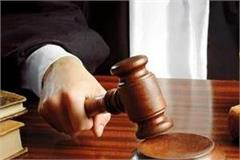 court gave punishment to school bus driver for rape with minor student