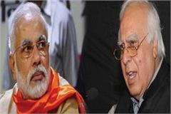 ayodhya dispute  modi targets sibal  waqf board disagree with congress leader