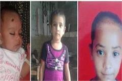 relative kidnapped 3 young children  arrested accused