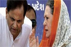 ahmed patel and his family in the money laundering case