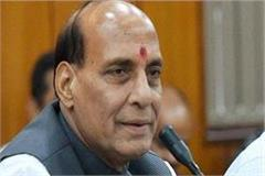 student police program to 24  home minister rajnath will inaugurate