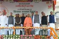 yogi honored farmers on 115th birth anniversary of former prime minister