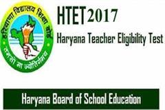 htet divyang and special case candidates home district examination center