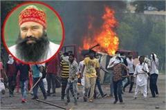 baba ram rahim interrogated about panchkula riot