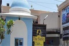 sutlej club ludhiana