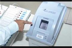 petition filed for not using vvpat in punjab municipal corporation elections