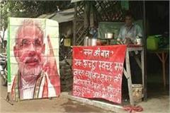 this tea wing of up admits pm message of modi to masses
