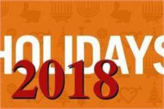 2018 calendar government holidays